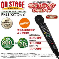 パーソナルカラオケ「オン・ステージ」PK-82(K)【送料無料】の画像