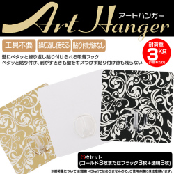 アートハンガー6枚セットの画像