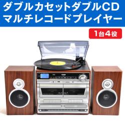 ダブルカセットダブルCD マルチレコードプレーヤー【カタログ掲載 1503】【送料無料】