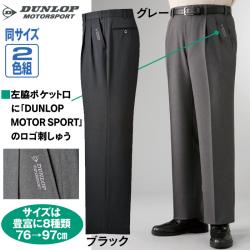 ダンロップ 裾上済ストレッチスラックス 2色組【カタログ掲載 1503】の画像