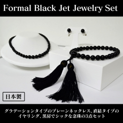 高級ブラックジェットフォーマルジュエリー3点セット【送料無料】の画像