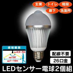 LEDセンサー電球 2個組み【新聞掲載】の画像
