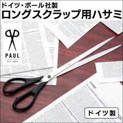 ドイツ・ポール社製ロングスクラップ用ハサミ【新聞掲載】の画像