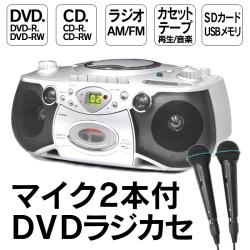 マイク2本付DVDラジカセ【新聞掲載】の画像