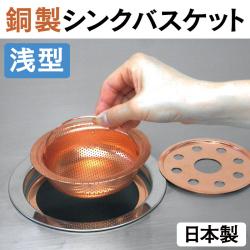 銅製シンクバスケット【浅型】の画像