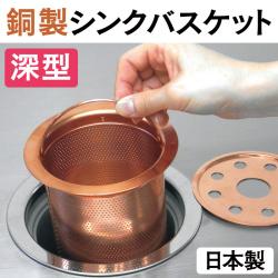 銅製シンクバスケット【深型】の画像