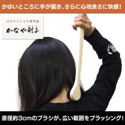 浅草かなや刷子(ブラシ)「孫の手ブラシ」の画像