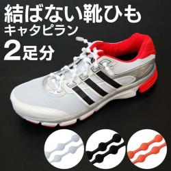 結ばない靴ひもキャタピランキャップ付き FIN-517 同色4本セット(2足分)の画像