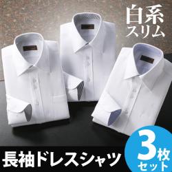 長袖ドレスシャツ3枚組白系スリム ワイシャツの画像