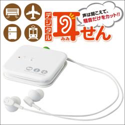 デジタル耳せん MM1000の画像