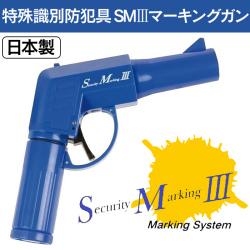 特殊識別防犯具 SM3マーキングガン【送料無料】の画像