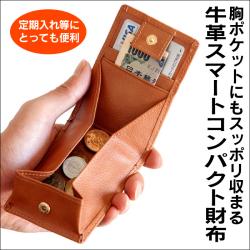 スマート牛革コインケース【新聞掲載】の画像