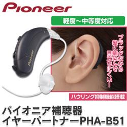 パイオニア補聴器イヤーパートナーPHA-B51【カタログ掲載 1503】【送料無料】の画像