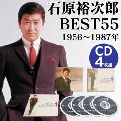 石原裕次郎BEST55 1956-1987【新聞掲載】の画像