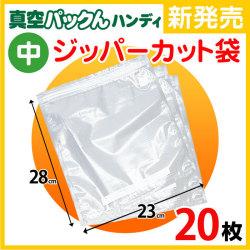 ジッパーカット袋中(20枚入) 真空パックんハンディ専用 別売り袋の画像