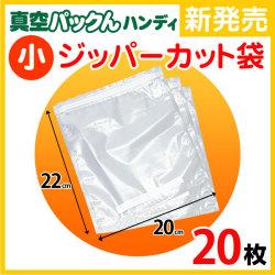 ジッパーカット袋小(20枚入) 真空パックんハンディ専用 別売り袋の画像