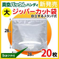 ジッパーカット袋大 自立するスタンドタイプ(20枚入)の画像