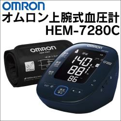 オムロン上腕式血圧計 HEM-7280C【送料無料】の画像