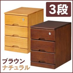 鍵付チェスト 3段【送料無料】の画像