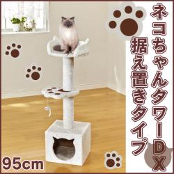 ネコちゃんタワーDX据え置きタイプ 0209の画像