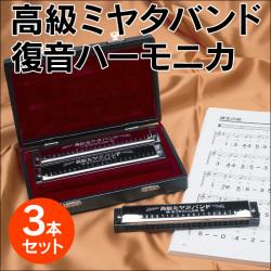 高級ミヤタバンド 復音ハーモニカ 3本組 TH-001【新聞掲載】【送料無料】の画像