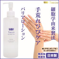 Tocco トッコ ピュアバリアローション 300mlの画像