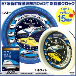 E7系新幹線徹底解剖DVD付 新幹線クロックの画像