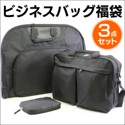 ビジネスバッグ福袋 3点の画像