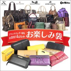 ブランドバッグ・財布4点お楽しみ袋【新聞掲載】の画像