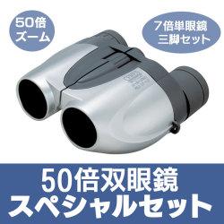 kenko 50倍双眼鏡スペシャルセットの画像
