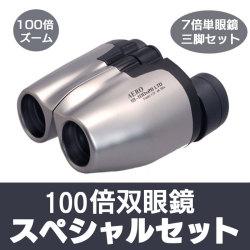kenko 100倍双眼鏡スペシャルセット【送料無料】の画像