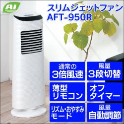 スリムジェットファン AFT-950R【送料無料】