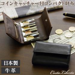 コインキャッチャー付コンパクト財布の画像