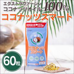 ココナッツスマート エクストラヴァージンココナッツオイル100%サプリの画像