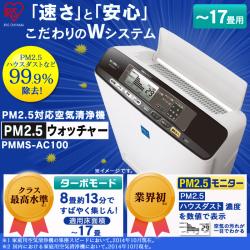 PM2.5対応空気清浄機 PM2.5ウォッチャー 17畳用【送料無料】の画像