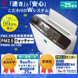 PM2.5対応空気清浄機 PM2.5ウォッチャー 25畳用【送料無料】の画像
