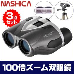 ナシカ 新100倍ズーム双眼鏡 新3点セットの画像