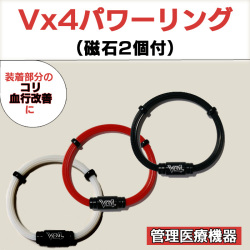 Vx4パワーリング(磁石2個付)の画像