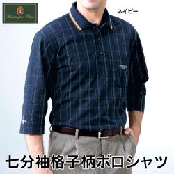 ハンティントン・クラブ 七分袖格子柄ポロシャツ【新聞掲載】の画像