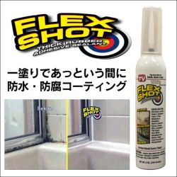 FLEX SHOT防水・防腐コーティング剤の画像