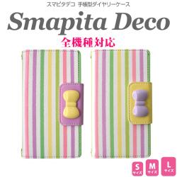 手帳型スマホケーススマピタデコPastelBorder S・M・Lの画像