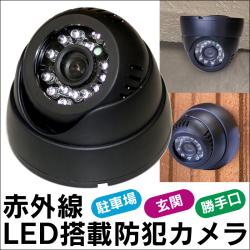 赤外線LED搭載防犯カメラ【新聞掲載】の画像