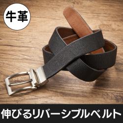 牛革伸びるリバーシブルベルト【新聞掲載】