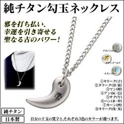 純チタン勾玉ネックレスの画像