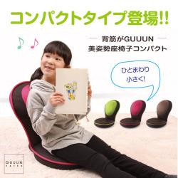 背筋がGUUUN美姿勢座椅子コンパクトの画像