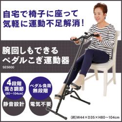 腕回しもできるペダルこぎ運動器 SE5600 ブラック【新聞掲載】の画像