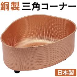 銅製 三角コーナー