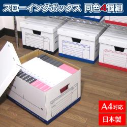スローイングボックス 同色4個組の画像