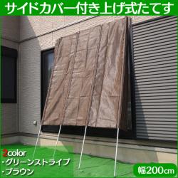 サイドカバー付き上げ式たてす 幅200cm【送料無料】の画像