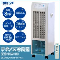 テクノス冷風扇TCW-010【送料無料】【ポイント5倍】の画像